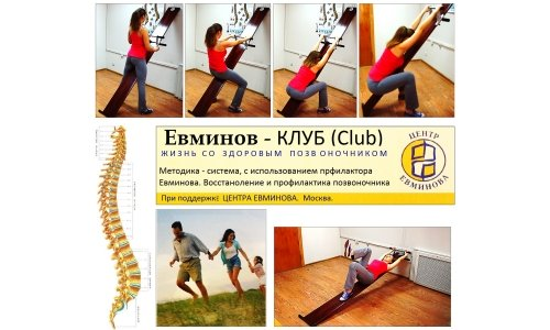 Classes on dispensary Evminova