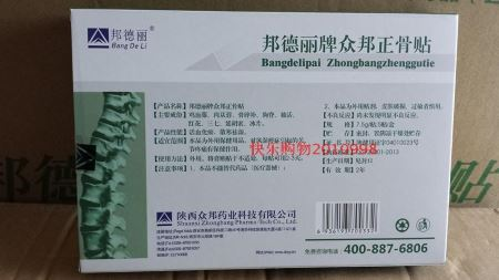 Orthopedic plaster ZB Pain Relief